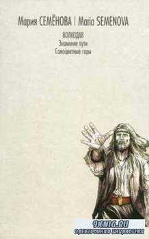 Знамение пути. Самоцветные горы (2004)