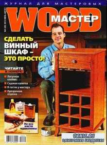 Wood Мастер №4-6  (2012)