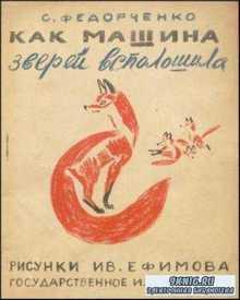 Федорченко С.З. - Как машина зверей всполошила (1927)