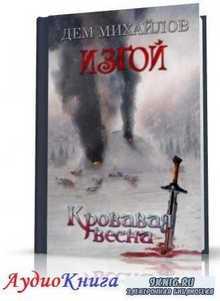 Михайлов Дем - Изгой 6. Кровавая весна (АудиоКнига)