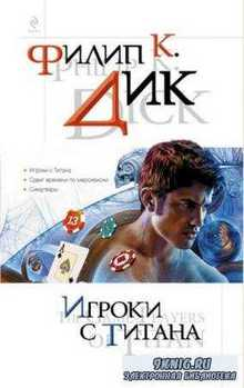 Вспомнить все. Миры Филипа Дика (8 книг) (2010-2011)