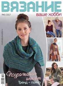 Вязание - ваше хобби №9 2017