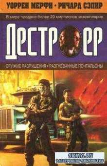 Уоррен Мерфи, Ричард Сэпир - Оружие разрушения. Разгневанные почтальоны (1998)
