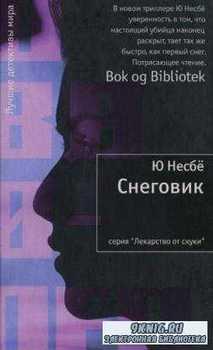 Ю Несбё - Собрание сочинений (20 книг) (2005-2017)