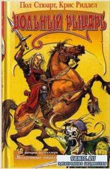 Пол Стюарт - Собрание сочинений (21 книга) (1998-2011)