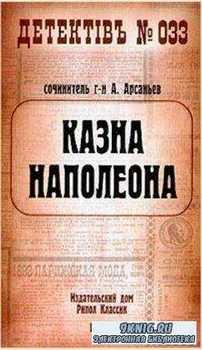 Александр Арсаньев - Собрание сочинений (13 книг) (2002-2003)