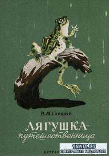 Всеволод Гаршин - Собрание сочинений (12 книг) (1929-1987)
