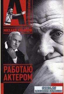 Актерская книга (35 книг) (2006-2011)