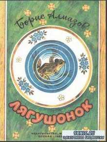 Борис Алмазов - Собрание сочинений (5 книг) (1979-1991)