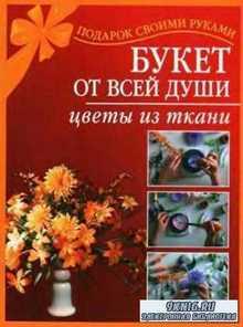 Гликина Н. - Букет от всей души. Цветы из ткани