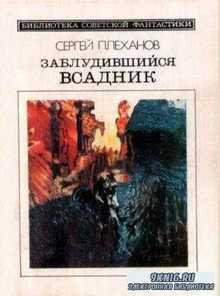 Библиотека советской фантастики (124 книги) (1967-1992)
