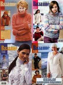 Вязание - ваше хобби №1-5, 7-12 2003