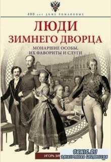 Игорь Зимин - Собрание сочинений (9 книг) (2010-2014)