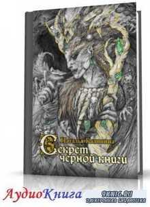 Калинина Наталья - Секрет черной книги (АудиоКнига)