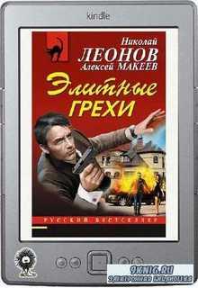 Леонов Николай, Макеев Алексей - Элитные грехи