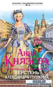 Анна Князева - Детектив с таинственной историей (15 книг) (2013-2017)