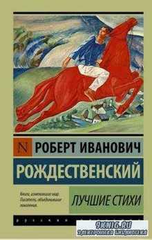 Роберт Рождественский - Лучшие стихи (2016)