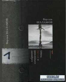 Варлам Шаламов - Собрание сочинений в 6 томах (6 томов) + Дополнения (2013)