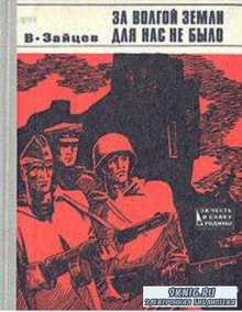 Василий Зайцев - За Волгой земли для нас не было. Записки снайпера (1981)