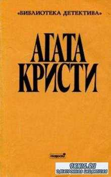 Агата Кристи - Собрание сочинений в 20 томах (серии