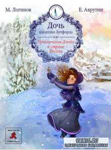 Михаил Логинов, Евгений Аврутин - Дочь капитана Летфорда, или Приключения Джейн в стране Россия (2015)