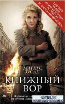 Книга, покорившая мир (26 книг) (2009-2017)