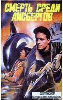 Артур Херцог - Смерть среди айсбергов (1993)