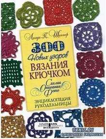 Линда Шеппер  - 300 новых узоров вязания крючком
