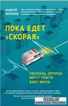Андрей Звонков - Пока едет «Скорая». Рассказы, которые могут спасти вашу жизнь (2015)