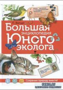 Петр Волцит - Большая энциклопедия юного эколога (2017)