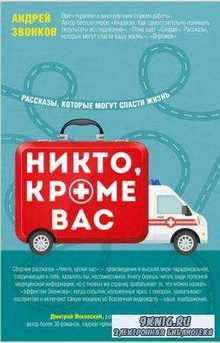 Андрей Звонков - Никто, кроме вас. Рассказы, которые могут спасти жизнь (20 ...