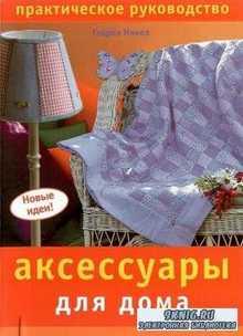 Глория Никол - Аксессуары для дома. Новые идеи!