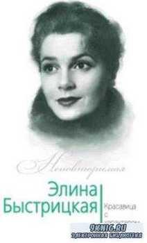 Андреева Ю.И. - Элина Быстрицкая. Красавица с характером (2017)