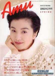Amu №2 1993