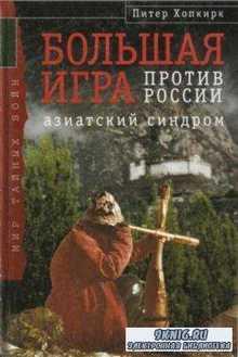 Хопкирк П. - Большая Игра против России. Азиатский синдром (2004)