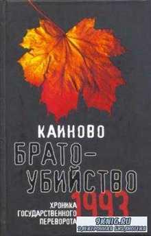 Каиново братоубийство. Хроника государственного переворота 1993 года (2013)