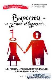 Афанасьев А.В., Афанасьева М.А. - Вырасти - не значит повзрослеть, или Поче ...