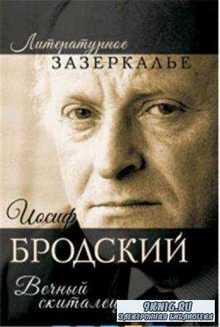 Бобров А.А. - Иосиф Бродский. Вечный скиталец (2017)