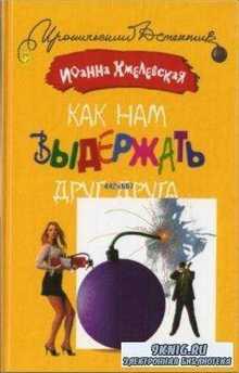 Хмелевская И. - Как нам выдержать друг друга (2008)