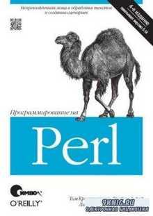Том Кристиансен, брайан д фой, Ларри Уолл и Джон Орвант - Программирование на Perl, 4-е издание (2014)
