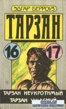 Эдгар Берроуз - Тарзан неукротимый. Тарзан ужасный (1992)