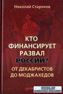 Стариков H.В. - Кто финансирует развал России? От декабристов до моджахедов (2010)