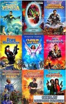 Звездный бульвар (17 книг) (2002-2004)