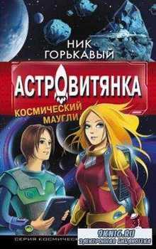 Космические истории (5 книг) (2016-2017)