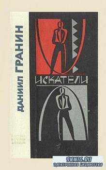 Даниил Гранин - Собрание сочинений (53 произведения) (1949-2010)