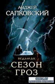 Анджей Сапковский - Ведьмак (9 книг) (2012-2013)