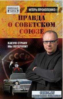 Игорь Прокопенко - Собрание сочинений (40 книг) (2011-2017)