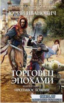 Юрий Иванович - Собрание сочинений (96 книги) (2006-2017)