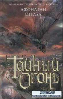 Джонатан Страуд - Собрание сочинений (12 книг) (2005-2017)