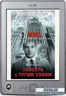Орлов Леонид - Галстук с тугим узлом